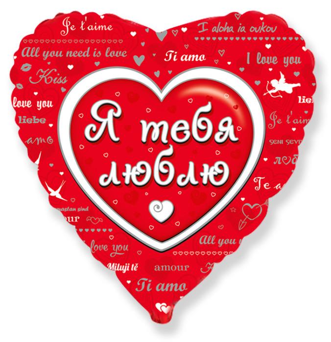Сердце Любовное послание, 45см