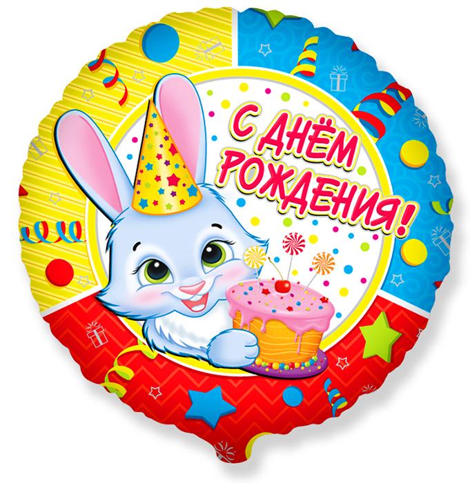 Круг Зайчик С Днем рождения, 45см
