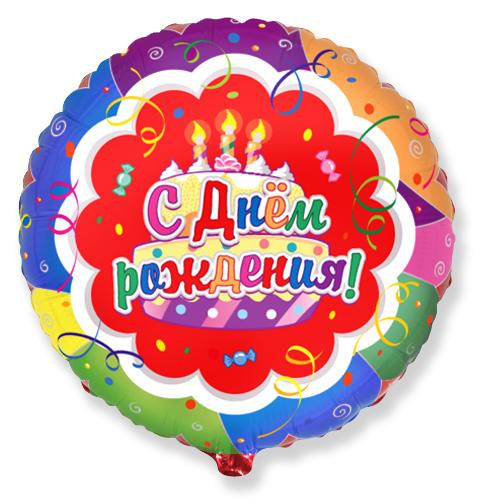 Круг Торт С Днем рождения, 45см
