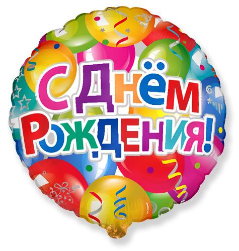 Круг Шары С Днем рождения, 45см