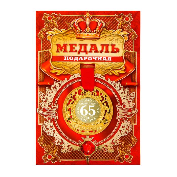 Медаль царская