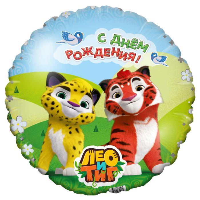 Лео и Тиг С днем рождения / Агура 18 Круг
