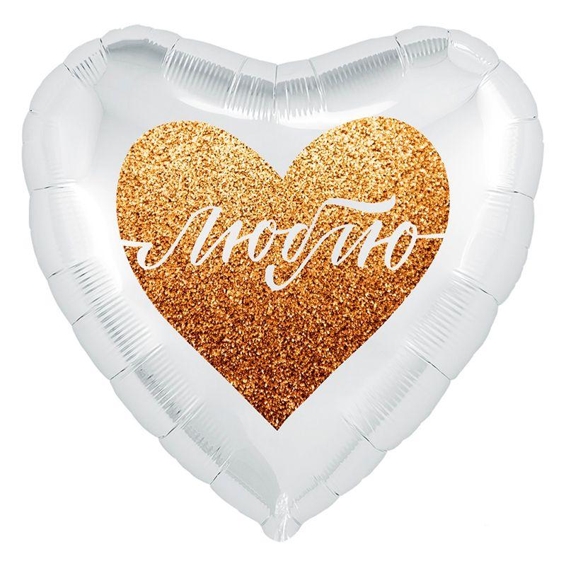 Люблю! / Агура 19 Сердце