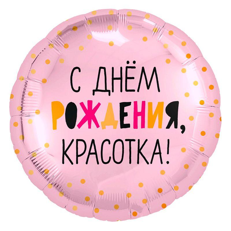 С Днем рождения, красотка!, 46см