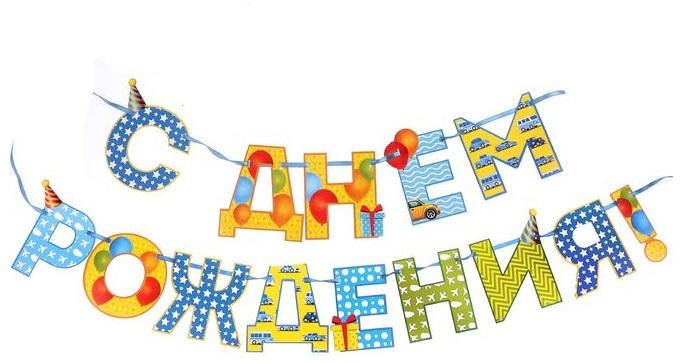 Гирлянда на ленте «С Днём Рождения!