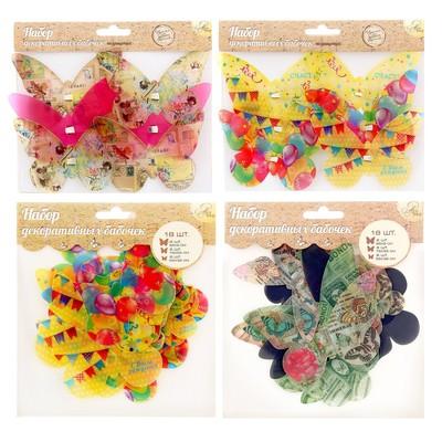 Набор декоративных бабочек МИКС
