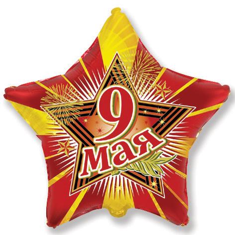 Звезда 9 мая, 45см