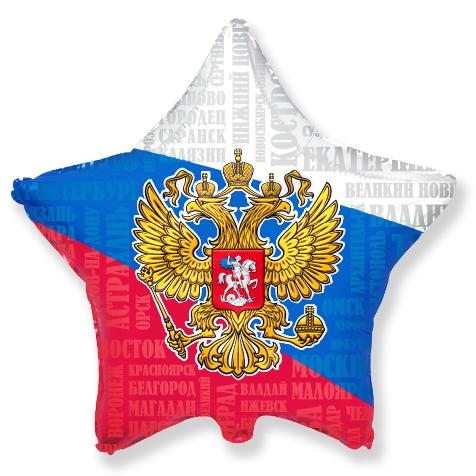 Звезда Россия, 45см