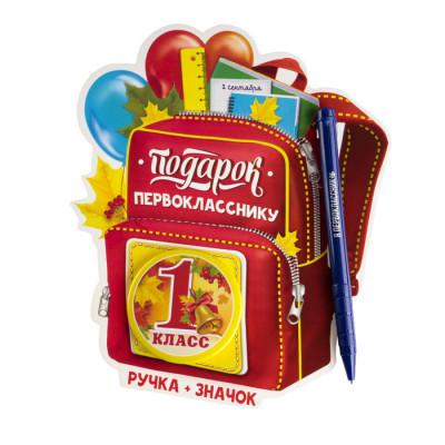 Подарок первокласснику (ручка синяя, значок 5,6 см), «1 класс», 15,7 х 18,6 см