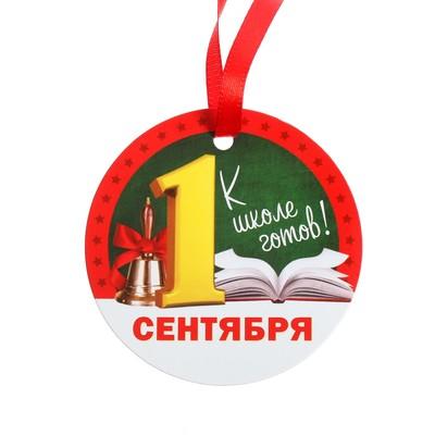 Медаль-магнит «1 сентября - К школе готов!»