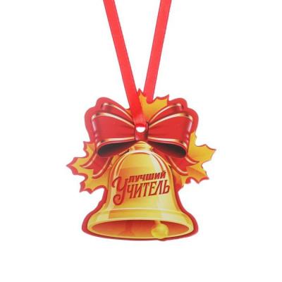 Медаль детская формовая «Самый лучший учитель», колокольчик, 8,9 х 9 см