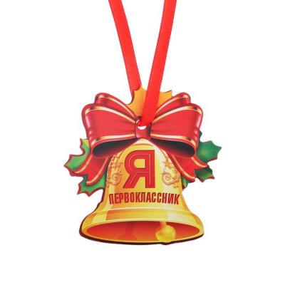 Медаль детская формовая «Я первоклассник», колокольчик, 8,9 х 9 см