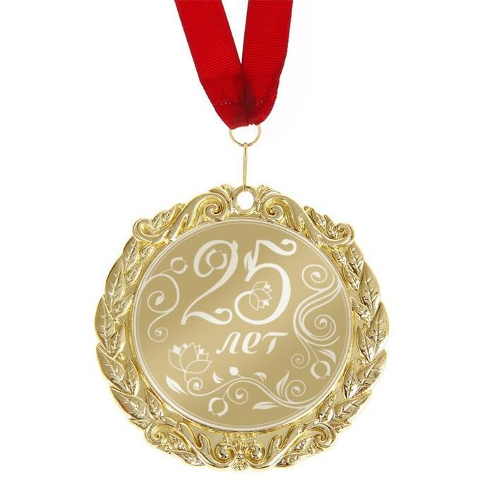 Медаль с гравировкой С Днем Рождения