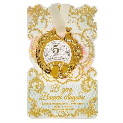 Медаль свадебная на открытке