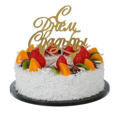 Топпер в торт «С Днем Свадьбы»