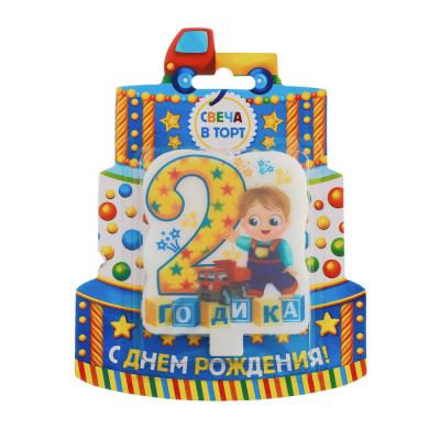 Свеча - цифра 2 для мальчика