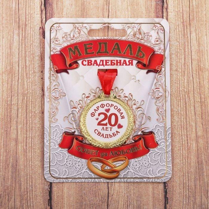 Медаль 20 лет фарфоровая свадьба