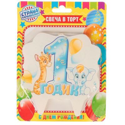 Свеча для торта цифра «1 годик, зверушки»