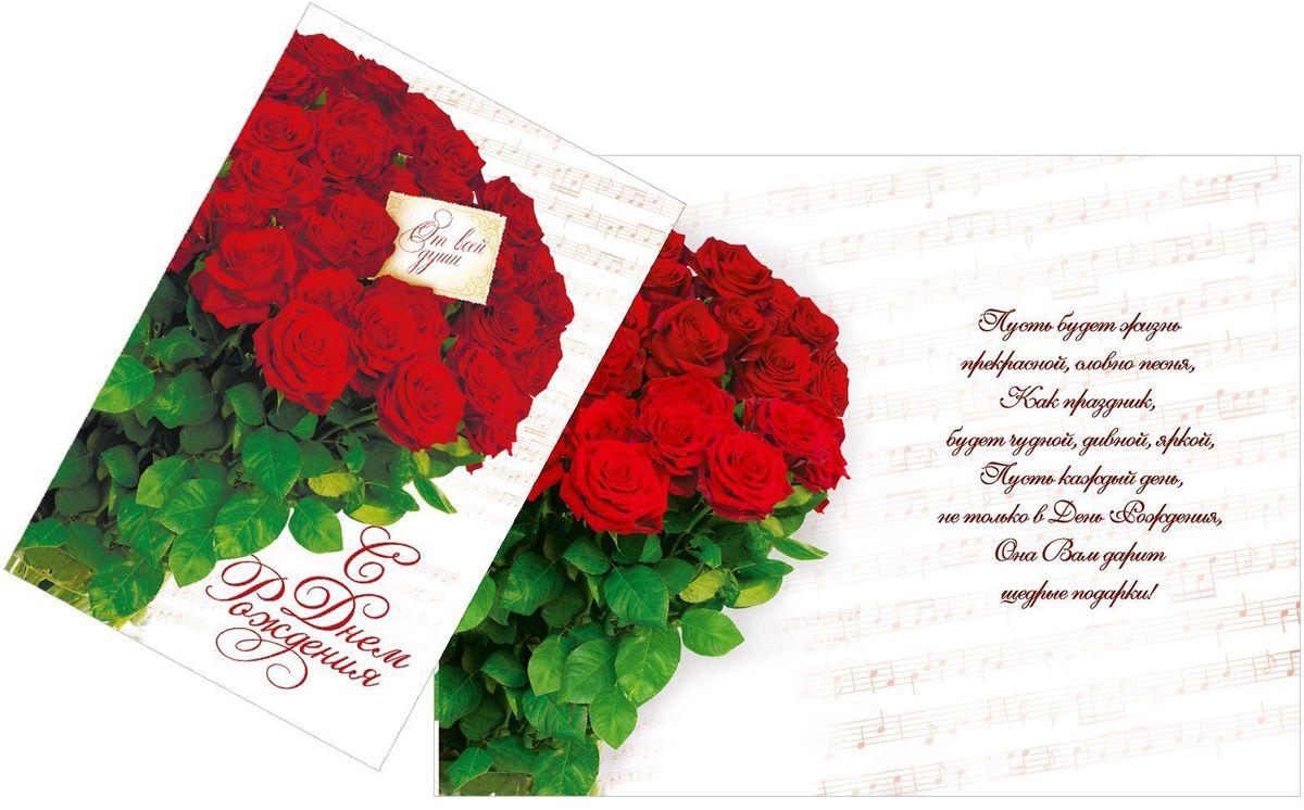 Открытка «С днём Рождения», музыка цветов, 12 х 18 см.