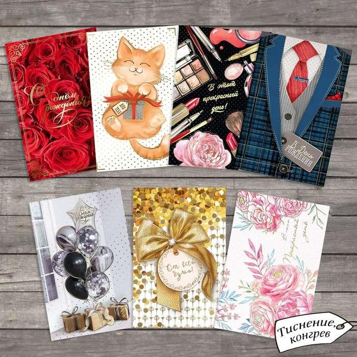 Средние открытки с конгревом и тиснением «День Рождения»