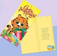 Открытка евро детская «С днём рождения», тигра, 10 × 21 см.