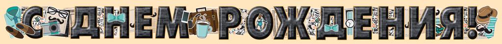 Гирлянда-буквы С Днем Рождения! (для джентльмена), Черный, 200 см