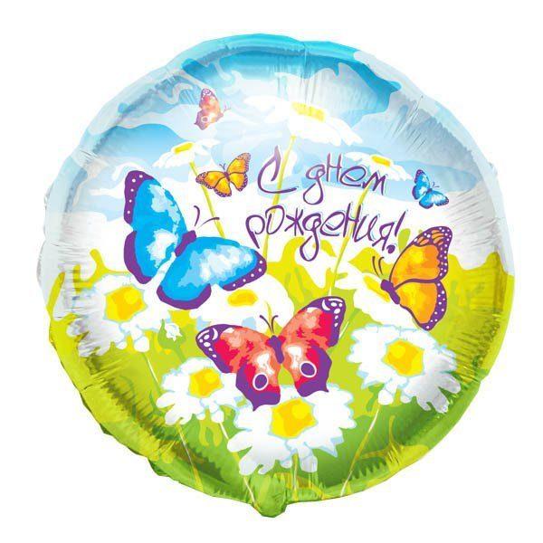 Аг 18 Круг Бабочки С днем рождения / 1 шт