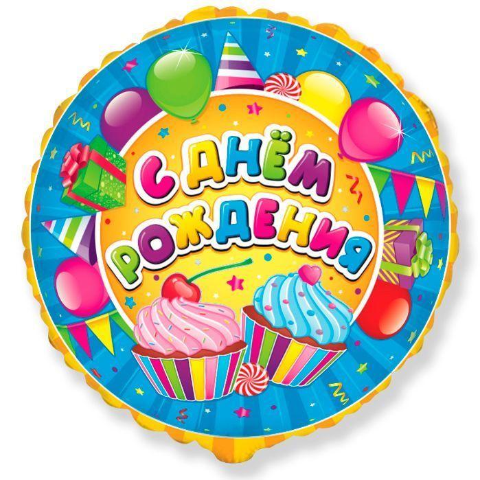 И 18 Круг Сладости С Днем Рождения / RD Sweets Happy Birthday BRAVO / 1 шт /