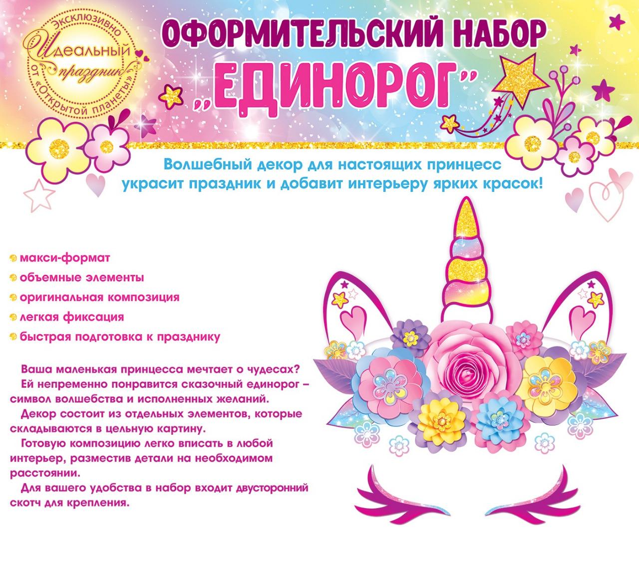 Набор оформительский, Цветочный Единорог, 1 шт.
