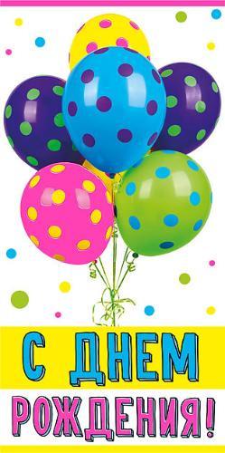 Конверты для денег, С Днем Рождения! (шарики и разноцветные точки), флюор