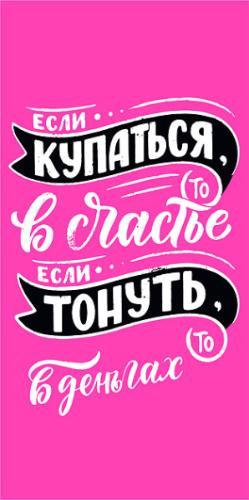 Конверты для денег, Купайтесь в Счастье...., Розовый, флюор,