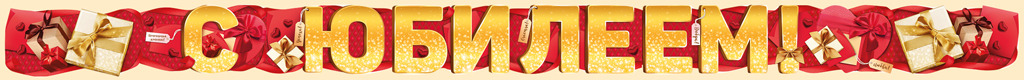 Гирлянда, С Юбилеем! (подарки), Золото, 200 см