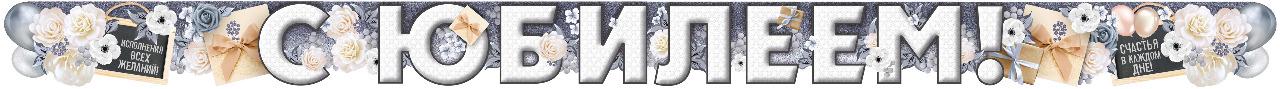 Гирлянда, С Юбилеем! (цветы), Серебро, 200 см