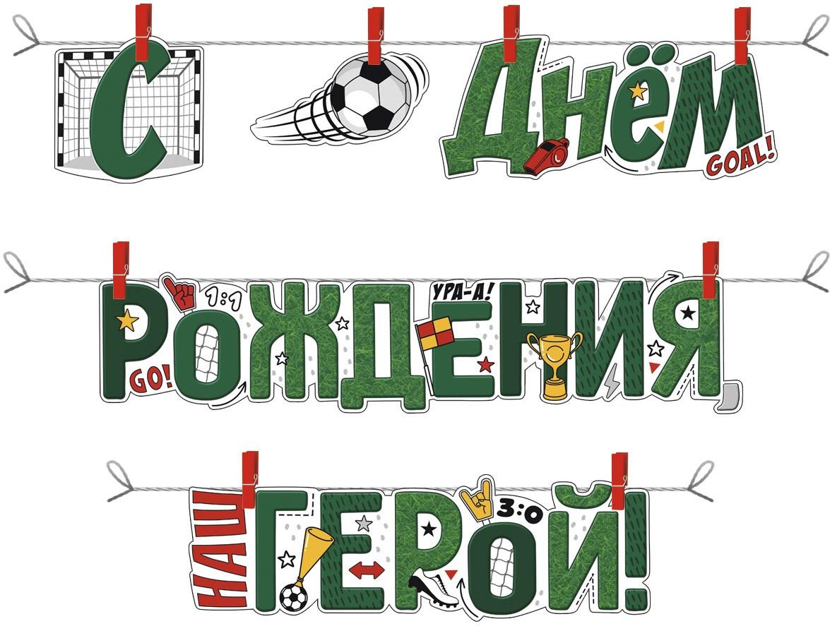 Гирлянда С Днем Рождения, Наш Герой! (футбол), Зеленый, 300 см, 1 шт.