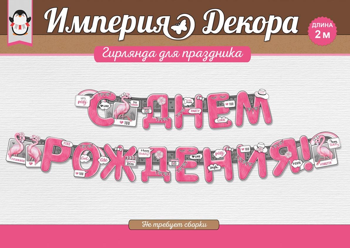 Гирлянда С Днем Рождения! (в стиле фламинго), Розовый, 200 см, 1 шт.