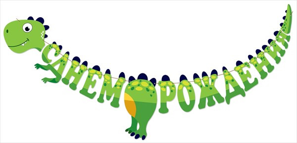 Гирлянда С Днем Рождения! (динозаврик), 300 см