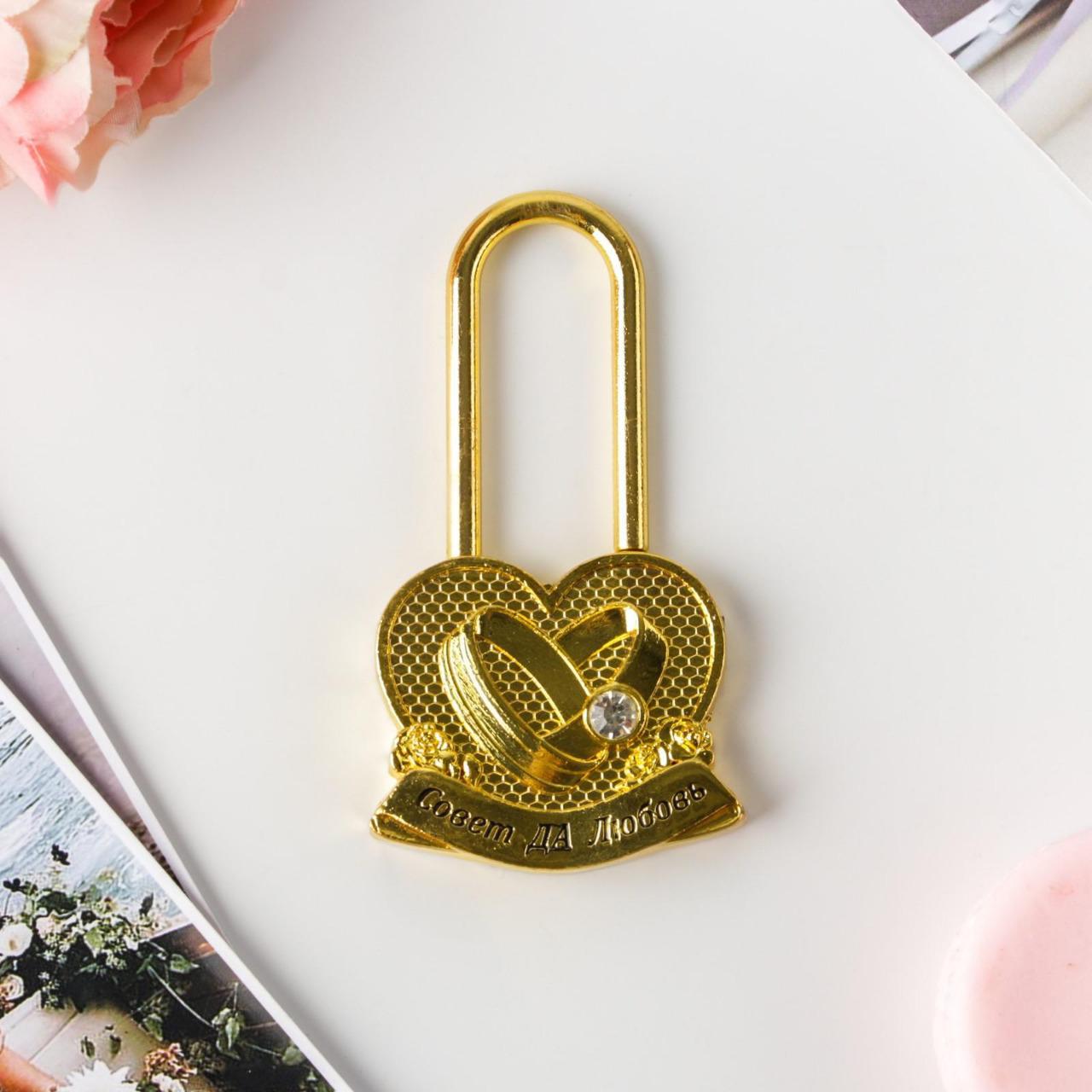 Свадебный замок «Совет да любовь», золото, 9,5 х 12 см