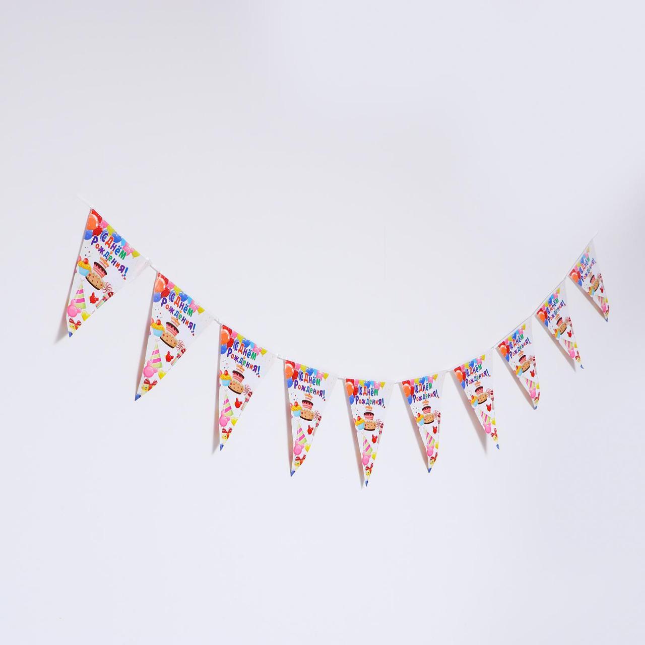 Гирлянда «С днём рождения», 10 флажков