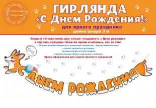 Гирлянда Счастливый корги, С Днем Рождения!, Оранжевый, 300 см.