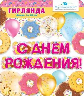 Гирлянда С Днем Рождения! (пончики), Розовый, 160 см.