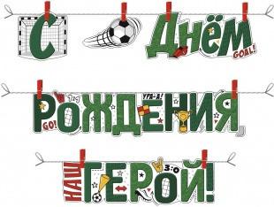 Гирлянда С Днем Рождения, Наш Герой! (футбол), Зеленый, 300 см.
