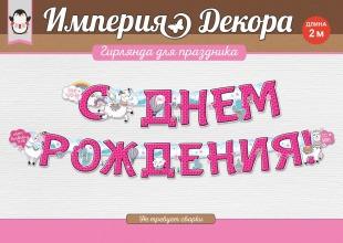 Гирлянда С Днем Рождения! (милые ламы), Розовый, 200 см.