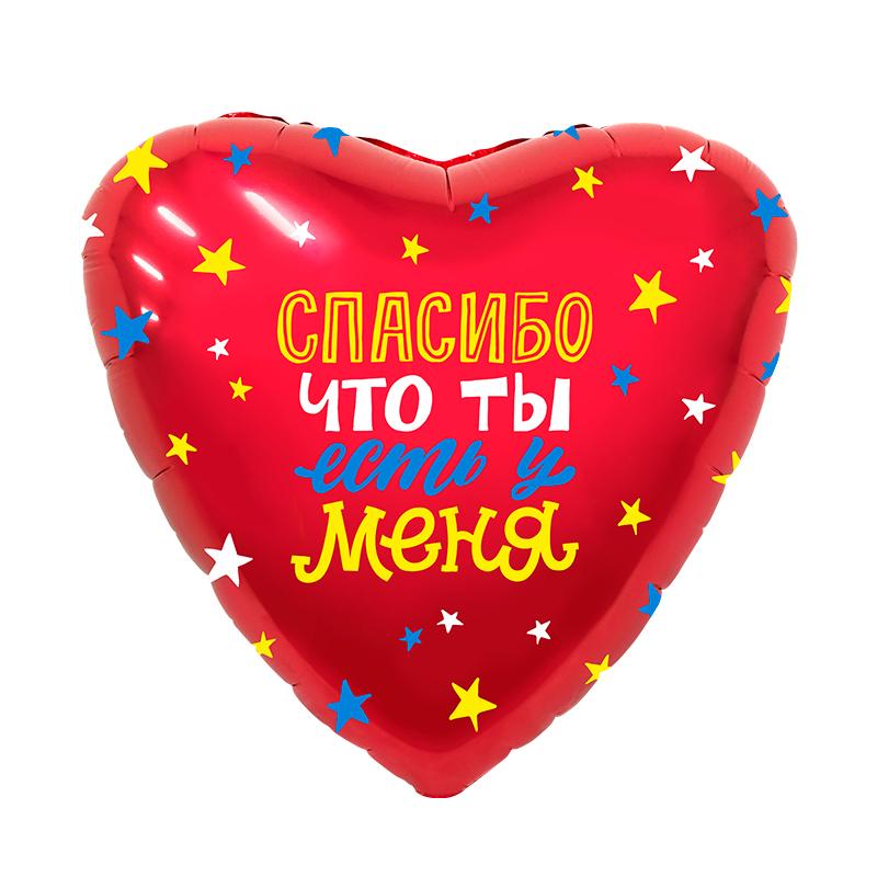 Сердце Спасибо, что ты есть у меня