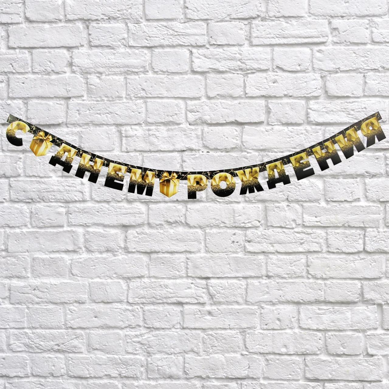 Гирлянда на люверсах «С Днем Рождения», чёрно-золотой с подарком, дл. 225 см.