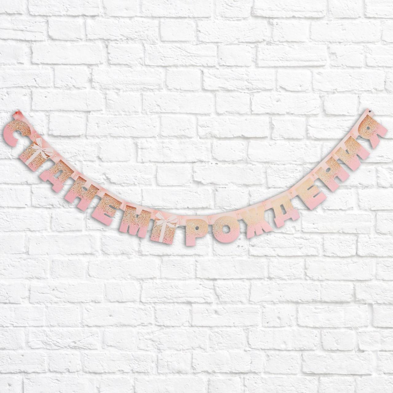 Гирлянда на люверсах «С Днем Рождения», розовая с подарком, дл. 225 см.