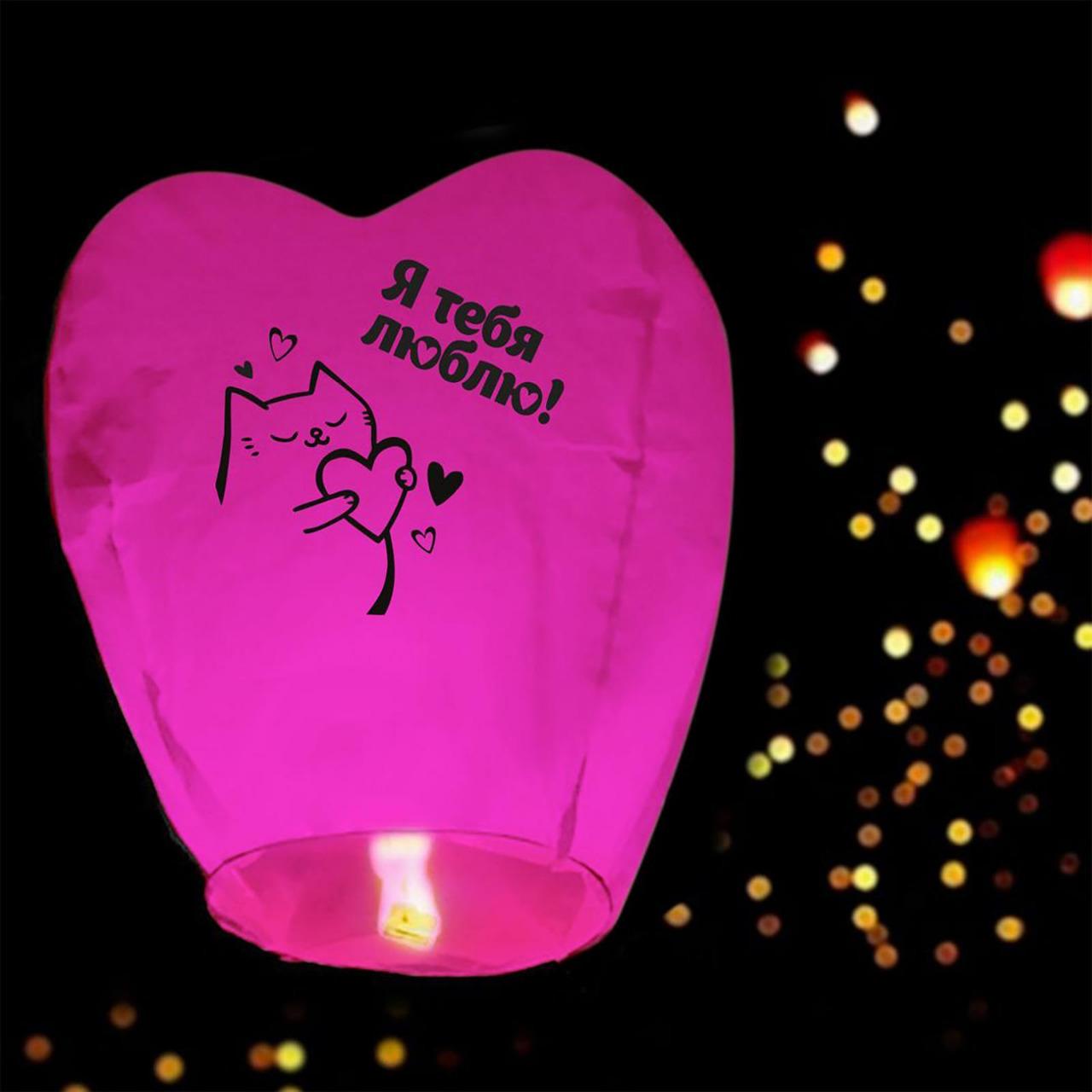 Фонарик желаний «Я тебя люблю» сердце, розовый