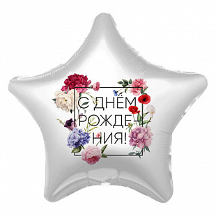 Флористика С Днем рождения