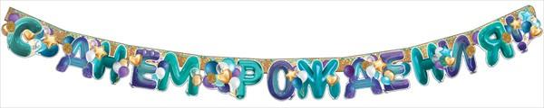 Гирлянда С Днем Рождения! (воздушные шарики), Бирюзовый, 180 см.